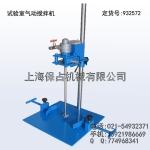 实验室气动搅拌机、多功能气动搅拌机
