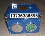 井下水倉水位聲光語音報警器KXB-2A礦用聲光語音報警裝置