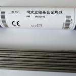 HS112上海司太立鈷基合金耐磨焊絲