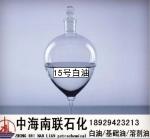 陶瓷制釉用白矿油,优质制釉15号白油
