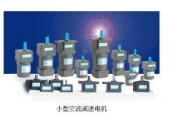 CTC微型减速电机,晟邦小电机