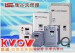 台湾隆兴LS600系列进口通用变频器
