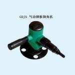成都氣動工具廠家 GDJ5氣動鋼板倒角機