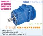SRC01斜齒輪減速機/底腳安裝安裝方式多樣