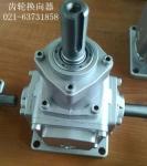 T2齒輪換向器 一進一出垂直90°輸出轉向箱