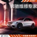 上海奔驰发动机故障灯亮,发动机抖动维修