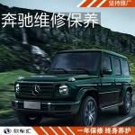 上海奔驰G500保养费用细明,上海奔驰保养中心