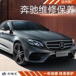 柴油版奔驰故障维修,上海奔驰保养复位,奔驰维修保养贵吗