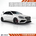 奔驰发动机内部清洗,奔驰保养,上海奔驰维修保养贵吗