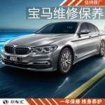 宝马530i保险丝故障维修,上海专业宝马维修中心