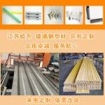 玻璃鋼型材 規格齊全 江蘇歐升廠家制造絕緣耐腐蝕