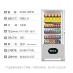 影動無人售貨機 單冷柜54貨道自動售貨機