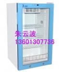 医用冷藏箱 2-8度冷藏箱
