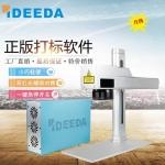2018爆款深圳光纖激光打標機不銹鋼飾塑料激光雕刻機