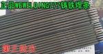 正品WEWELDING777铸铁焊条