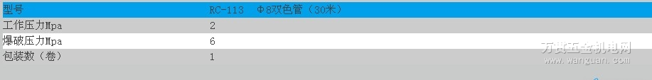 RC-113Φ8双色管 30米 宁波日出牌 四川成都 价格实