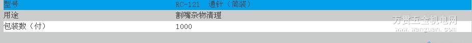 RC-121通针 简装 宁波日出牌 四川成都 性价比高