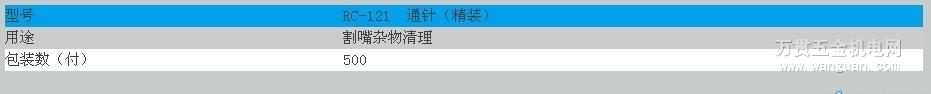 RC-122通针(精装)宁波日出牌 西南地区 价格实惠