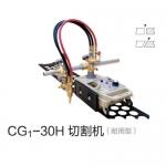 CG1-30H/CG1-100H直线切割机 华威焊割 成都直