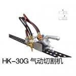 HK-30G气动切割机 华威焊割 成都厂家直销