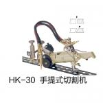 HK-30等手提式切割机 四川成都 热销产品 现货供应