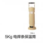 5Kg电焊条保温筒 华威 四川成都 品种齐全 质量保证