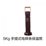 5kg手提式电焊保温筒  华威 西南地区 价格实惠 规格齐全