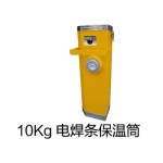 10Kg电焊条保温筒 华威 四川成都 质量保证 诚信商家推荐