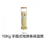 10Kg手提式电焊条烘干筒 华威 西南地区价格实惠