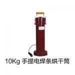 10kg手提式电焊条烘干筒 华威 西南厂家直销
