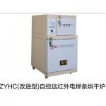 ZYHC(改进型)自控远红外电焊条烘干炉 金泰