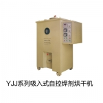 YJJ系列吸入式自控焊剂烘干机 金泰 价格优惠