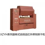 XZYH系列旋转式自控远红外焊剂烘干机 金泰