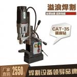 成都供应磁座钻CAT-35 磁力钻机 取芯钻机 价格实惠