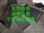 廠家直銷非標定制板式不銹鋼油煙過濾網