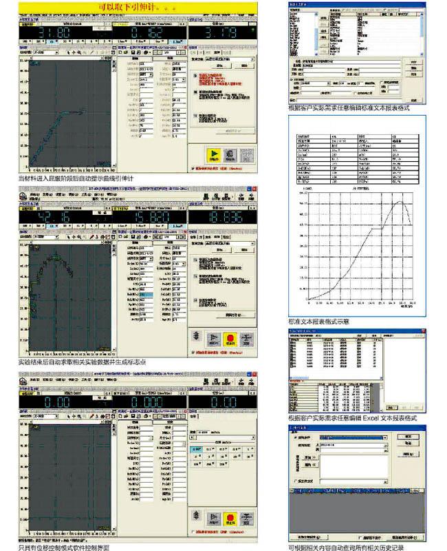 WDW微机控制电子万能试验机操作界面图