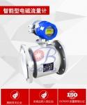 濰坊奧博儀表ABDT-LD電磁流量計