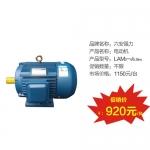 成都供应六安强力LAM2-4/5.5KW电动机 品质电机 售