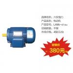西南地区供应六安强力LAM2-4电动机 品质保证 售后齐全