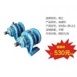 南江XWD4-29-2.2减速机 减速机批发价格 质量保证