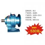 南江XWD4-23-3减速机 微型摆线减速机价格 厂家直销