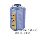 四川甘孜阿坝州调压器厂家直销三相接触式调压器
