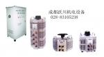 四川宜宾叙永调压器厂家直销订做三相接触式电动调压器