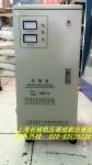 成都三相高精密稳压器 稳压器图片 咨询电话139081772