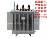 四川重慶高壓變壓器廠家直銷S11型油浸式變壓器