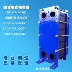 內蒙304不銹鋼板式換熱器廠家BR0.15