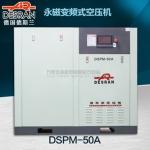 成都空压机 永磁变频螺杆式空压机 德斯兰空压机价格