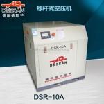 四川螺杆空压机 德斯兰空压机代理 DSR-10A