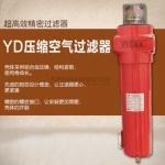 供应HANGAO汉高 HG-YD-030 压缩空气过滤器