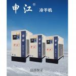 成都高盛供應 S-50HP 風冷式冷凍干燥機